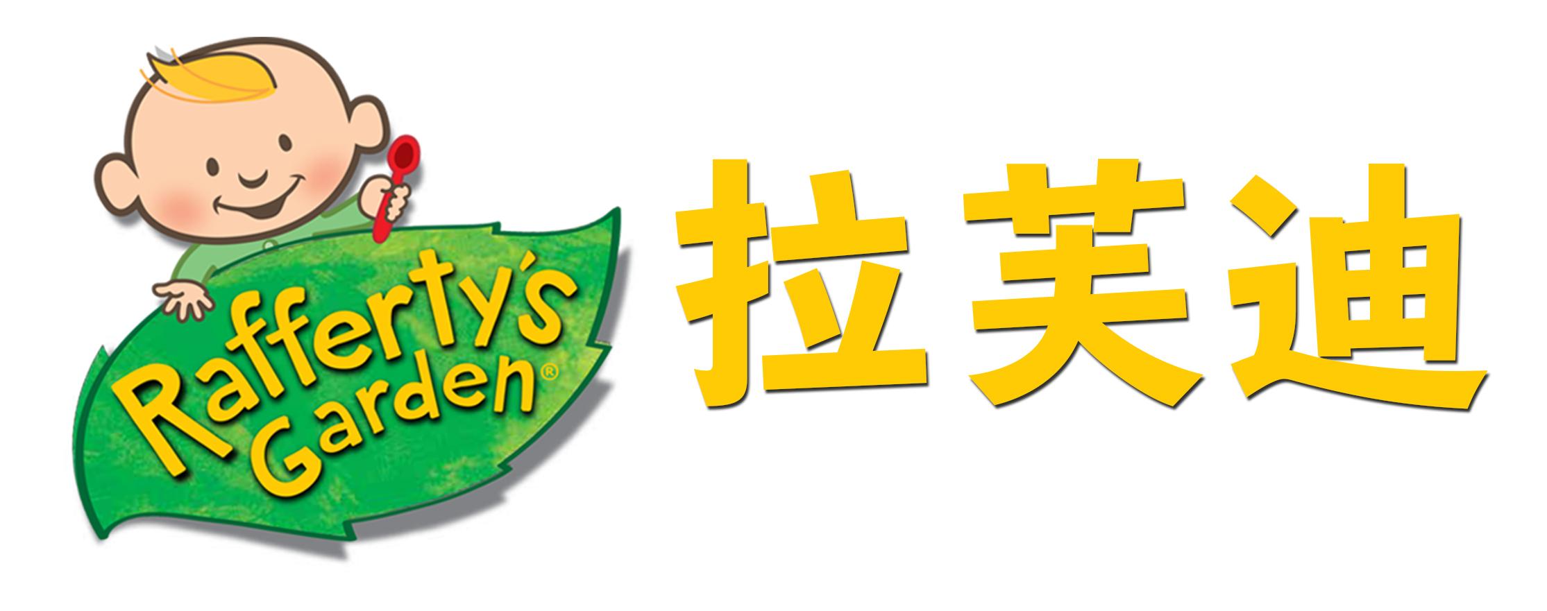 garden brand hong kong