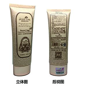 广州元美盛化妆品有限公司
