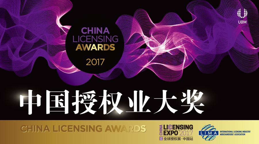 2017年中國授權業大獎啟動.jpg