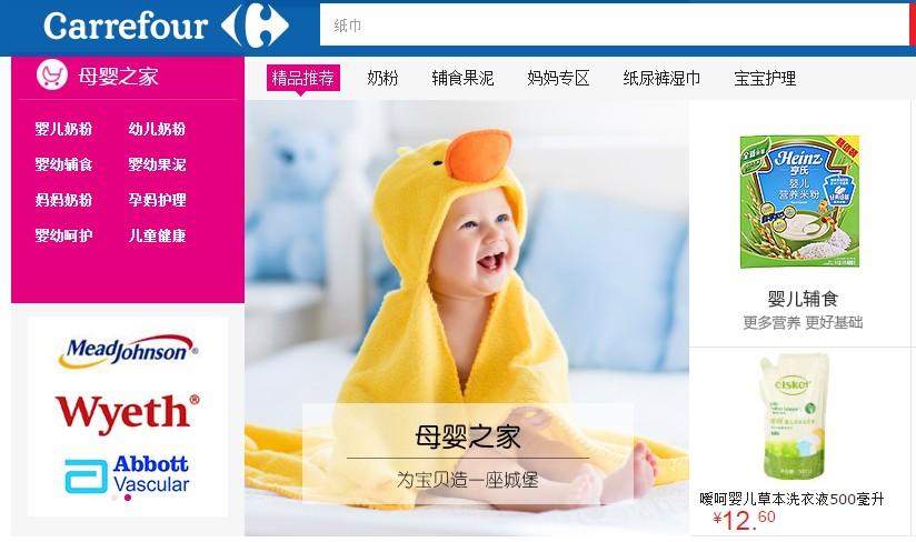 家樂福網上商城母嬰板塊.jpg