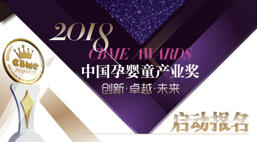 2018 CBME AWARDS KV.JPG