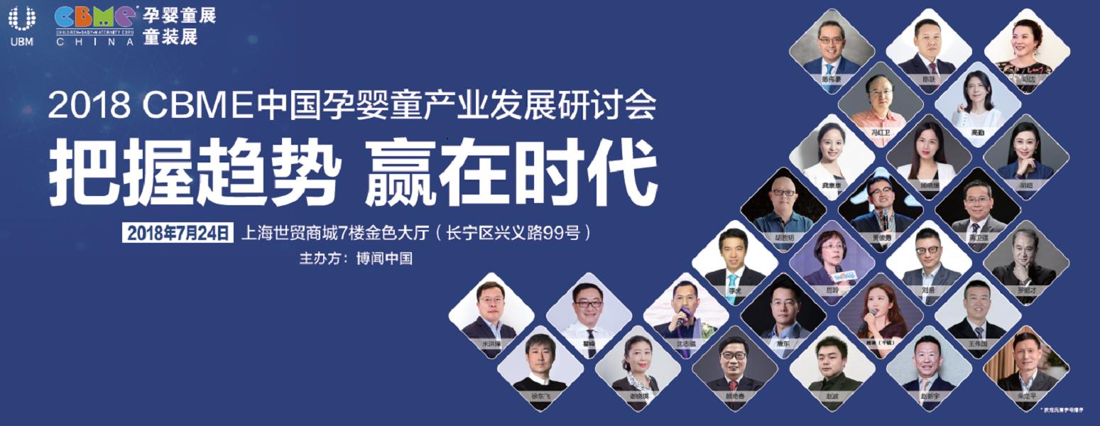 "2018 CBME中国孕婴童产业发展研讨会——""把握趋势,赢在时代"".png"