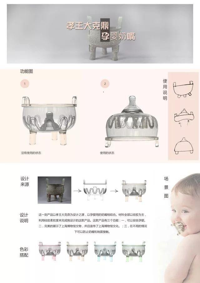 孕婴童产品设计大赛——孕婴奶嘴与孝王大克鼎.jpg