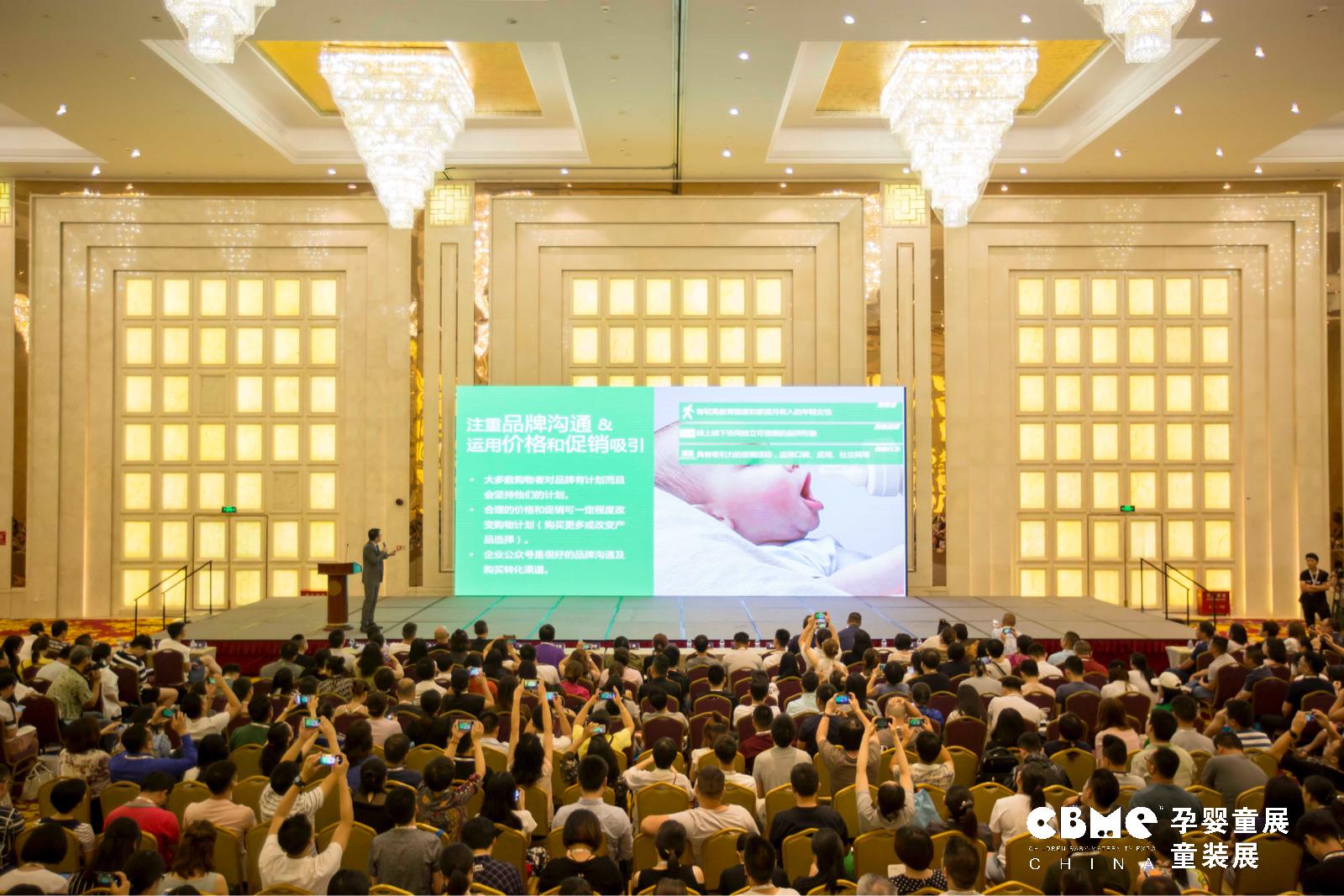 第18届 CBME 中国孕婴童展精彩活动瞬间.jpg