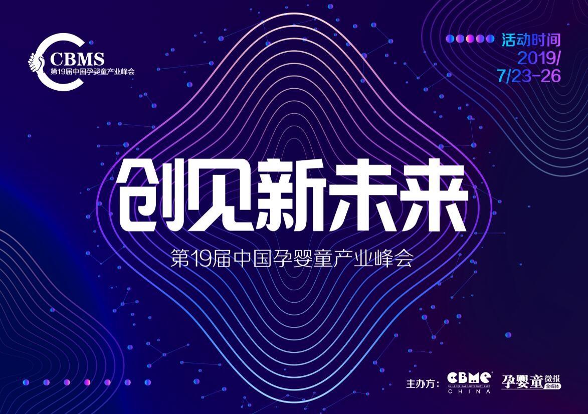 2019年产业峰会KV图.jpg