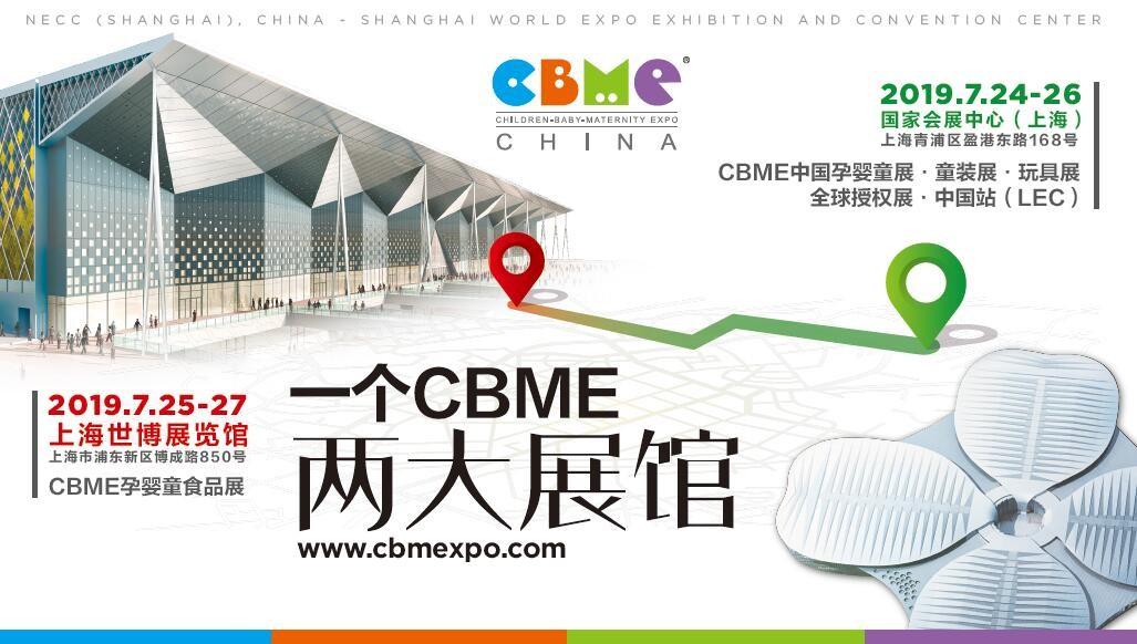 """2019 CBME中国孕婴童展启动""""一个CBME,两大展馆"""".jpg"""
