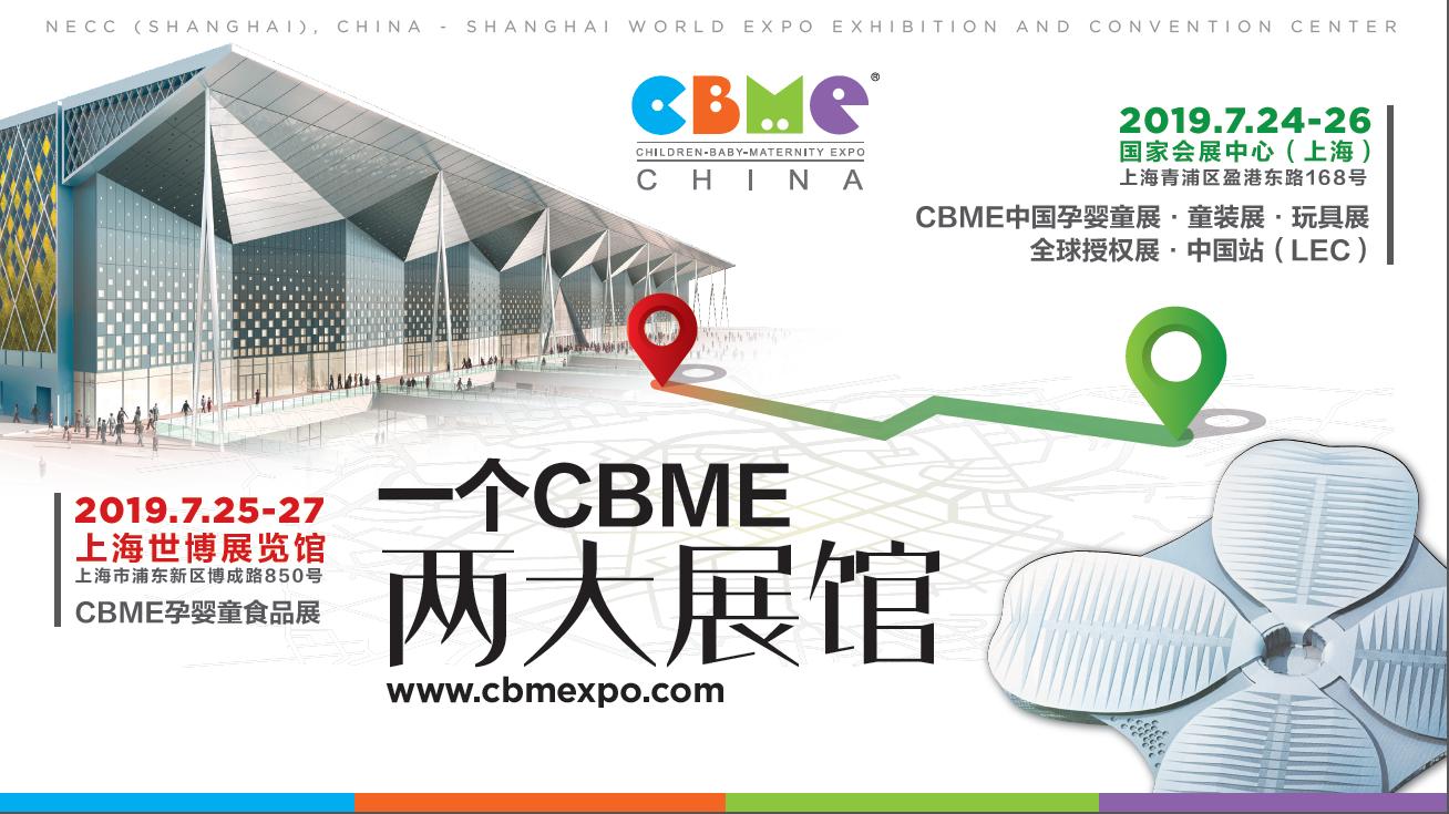 一个CBME,两大展馆.png