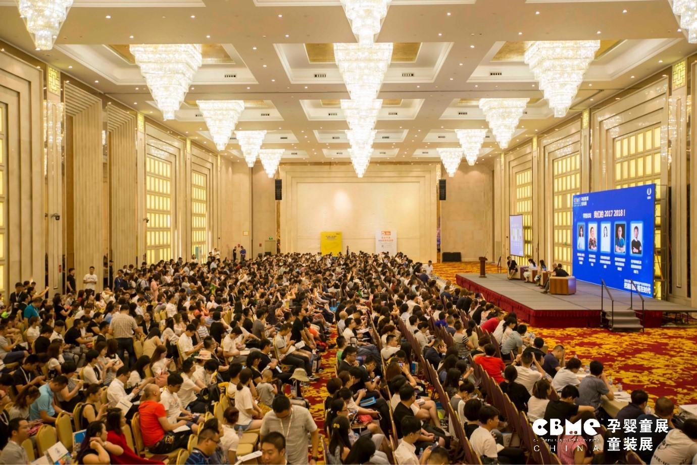 CBME 孕婴童产业峰会现场.jpg