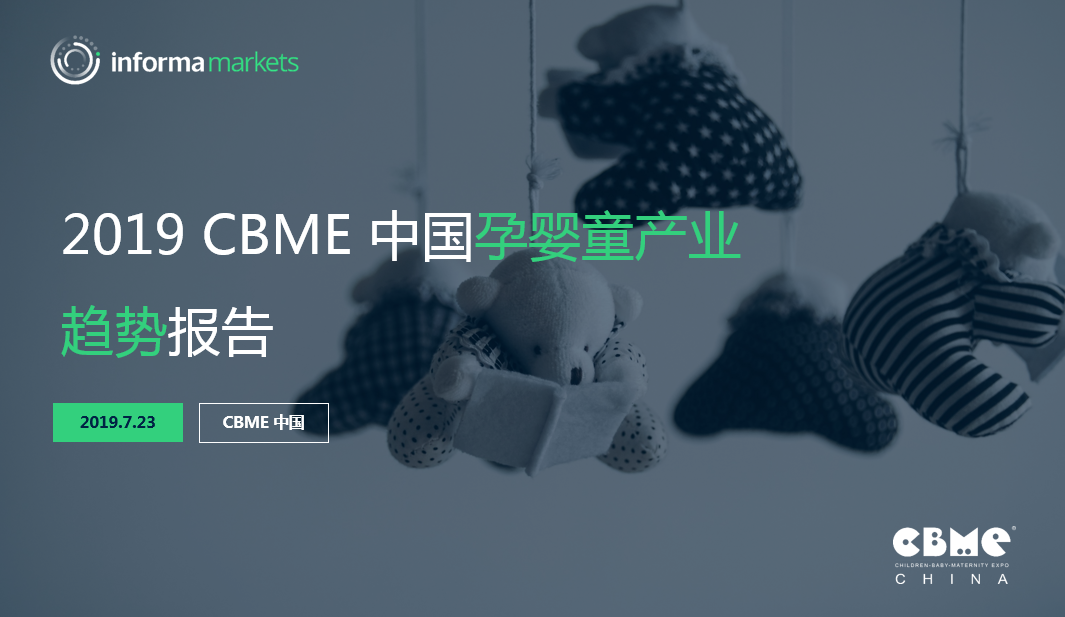CBME中國孕嬰童產業趨勢報告.png