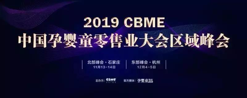 2019 CBME中国孕婴童零售业大会区域峰会.jpg