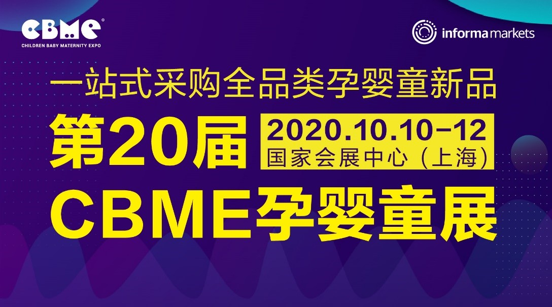 第20届CBME孕婴童展将于10月10日至12日举办.jpg